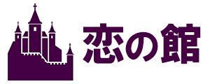 恋の館 恋愛探偵の三井ケン