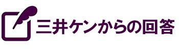 三井ケンからの回答